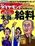 週刊 ダイヤモンド 2011年 7/16号 [雑誌] [雑誌] / ダイヤモンド社 (刊)