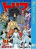 トリコ モノクロ版 41 (ジャンプコミックスDIGITAL)