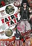月刊 FAIRY TAIL コレクション Vol.6 (講談社キャラクターズA)