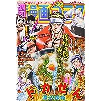 漫画ゴラク 2018年 7/27 号 [雑誌]