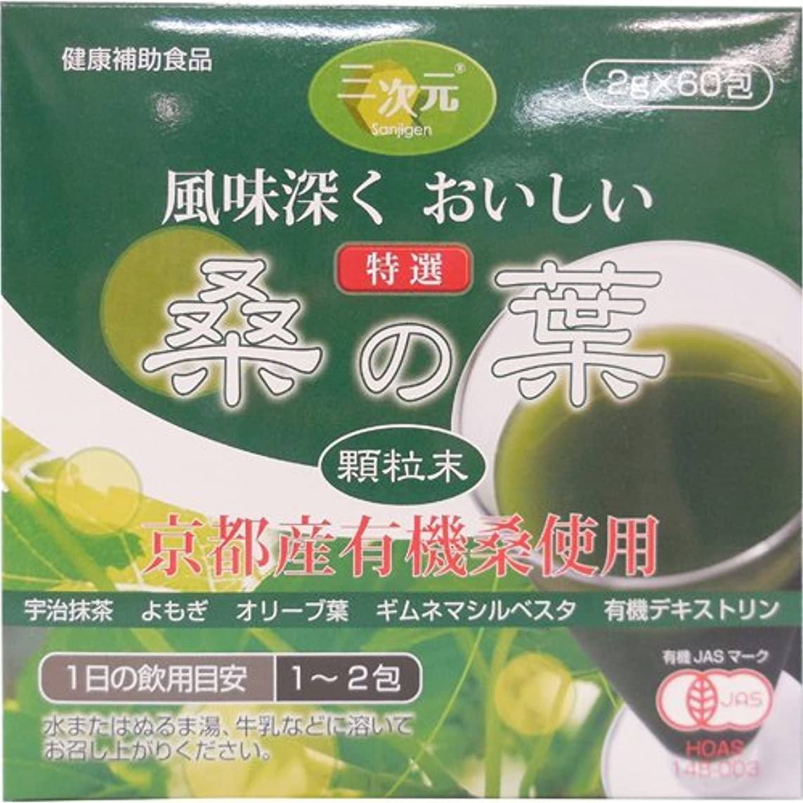 人気のあいまいな置き場エンチーム 京都産有機 桑の葉 2g×60包