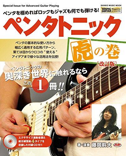 ペンタトニック虎の巻【改訂版】(CD付) (シンコー・ミュージックMOOK)