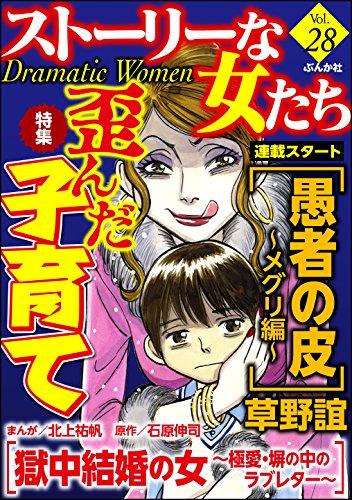 ストーリーな女たち Vol.28 歪んだ子育て [雑誌]