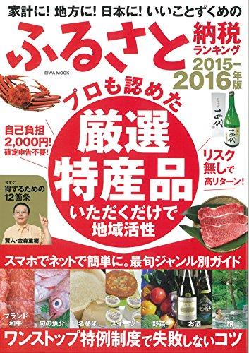 [画像:家計に!地方に!日本に!いいことずくめのふるさと納税ランキング 2015ー2016年版 (英和MOOK)]