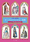 ポーケのファッション画集: 19世紀の銅版画家/フランスと異国の貴族・民衆の服装