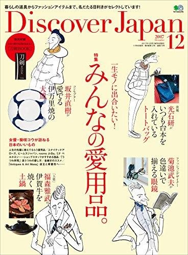 Discover Japan 2017年12月号 Vol.74[雑誌]