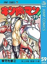 キン肉マン 59 (ジャンプコミックスDIGITAL)