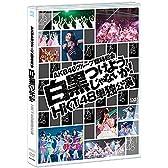【Amazon.co.jp・公式ショップ限定】DVD AKB48グループ臨時総会~ 白黒つけようじゃないか! ~ HKT48単独公演
