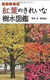 ポケット版 紅葉のきれいな樹木図鑑