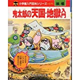 鬼太郎の天国・地獄入門 (小学館入門百科シリーズ (171)) 画像