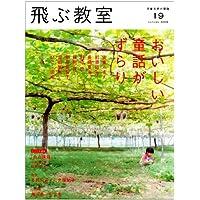 飛ぶ教室 第19号(2009年秋)―児童文学の冒険 おいしい童話がずらり