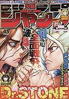 週刊少年ジャンプ(45) 2018年 10/22 号 [雑誌]