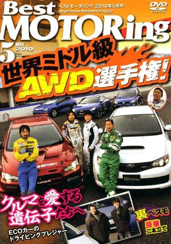 DVD>Best MOTORing 2010年5月号 世界ミドル級AWD選手権! (<DVD>)