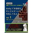 脱初心者向け:Unityで本格的なサンプルゲームを作成してみよう Vol.1: 『2D縦スクロール アクション』 (Unityサンプルゲーム作成シリーズ)