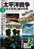 太平洋戦争 3―決定版 「南方資源」と蘭印作戦 (歴史群像シリーズ)