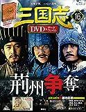 隔週刊三国志DVD&データファイル 2016年5/12号