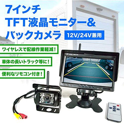 UDトラックス ビッグサム 12/24V兼用 7インチワイヤレスバックカメラ