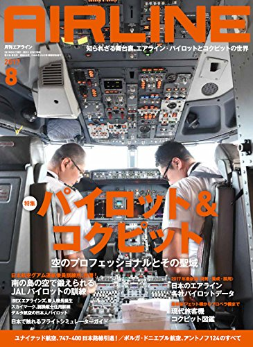 AIRLINE (エアライン) 2017年8月号
