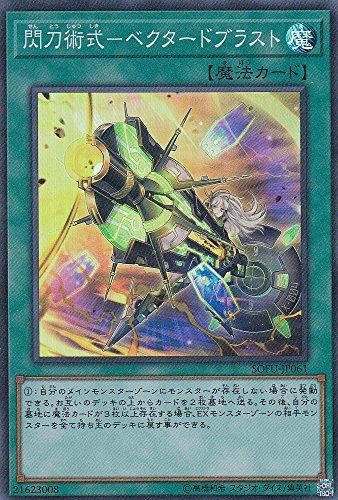 遊戯王 SOFU-JP061 閃刀術式-ベクタードブラスト (日本語版 スーパーレア) ソウル・フュージョン