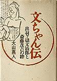 文ちゃん伝―出羽ケ岳文治郎と斎藤茂吉の絆