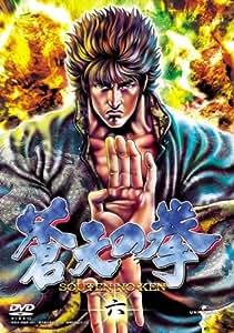 蒼天の拳 六 [DVD]