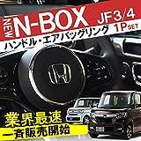 新型 N-BOX NBOX カスタム JF3 JF4 ハンドル エアバッグ メッキリング ステアリング カバー インテリア パネル 内装 ドレスアップ アクセサリー カスタム パーツ 1P ABS クロームメッキ