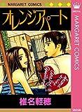 オレンジアパート (マーガレットコミックスDIGITAL)