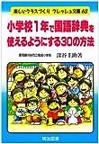 小学校1年で国語辞典を使えるようにする30の方法 (楽しいクラスづくりフレッシュ文庫)