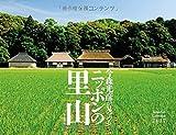カレンダー2017 今森光彦が見つめるニッポンの里山 (ヤマケイカレンダー2017)