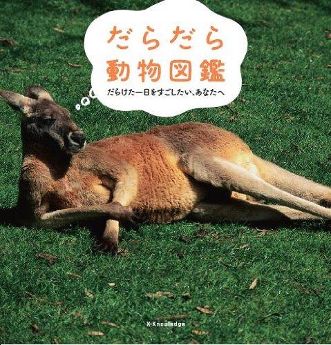 だらだら動物図鑑