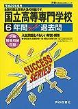 (全国共通)国立高等専門学校 平成29年度用 (6年間スーパー過去問T8)