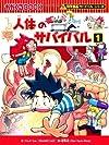 人体のサバイバル 1 (かがくるBOOK—科学漫画サバイバルシリーズ)