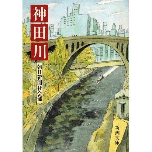 神田川 (新潮文庫)