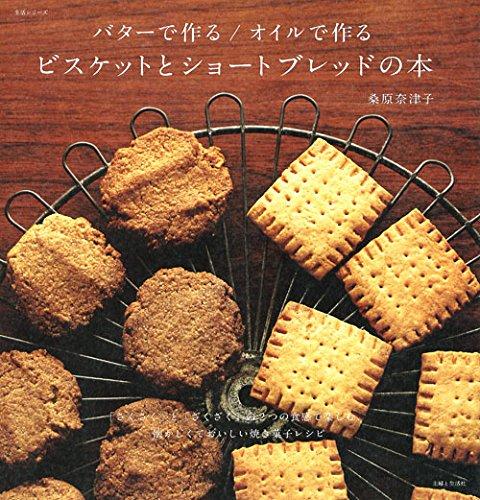 バターで作る/オイルで作る ビスケットとショートブレッドの本 (生活シリーズ)の詳細を見る