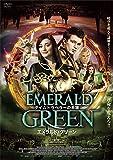 タイムトラベラーの系譜 エメラルド・グリーン [DVD]
