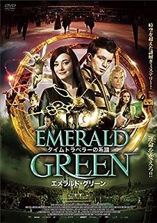 タイムトラベラーの系譜 エメラルド・グリーン