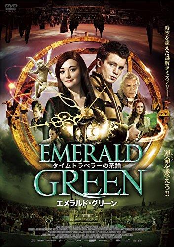タイムトラベラーの系譜 エメラルド・グリーン[DVD]