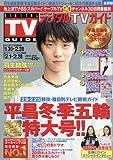 デジタルTVガイド 2018年 03 月号 [雑誌]