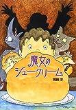 魔女のシュークリーム (おはなしいちばん星)