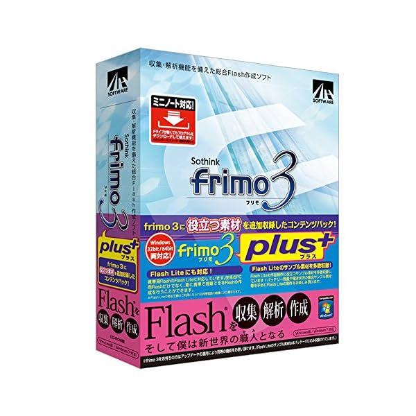 frimo3 Plusの商品画像