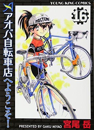 アオバ自転車店へようこそ! 16巻 (ヤングキングコミックス)の詳細を見る