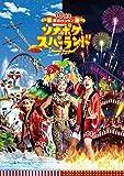 【Amazon.co.jp限定】10周年 初 野外ワンマン Welcome to ソナポケスパーランド (Blu-ray) (オリジナル収納ケース付)