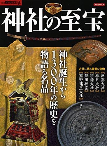 別冊歴史REAL神社の至宝 (洋泉社MOOK 別冊歴史REAL)の詳細を見る