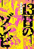 13日のゾンビ (KCデラックス)
