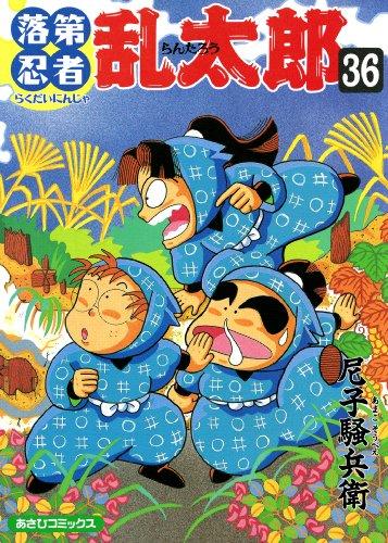 落第忍者乱太郎(36) (あさひコミックス)