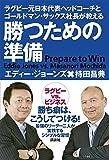 ラグビー元日本代表ヘッドコーチとゴールドマン・サックス社長が教える 勝つための準備 画像