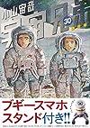 宇宙兄弟(30)限定版 (講談社キャラクターズライツ)