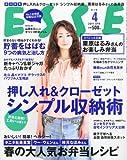 ESSE (エッセ) 2011年 04月号 [雑誌] 画像