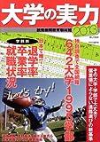大学の実力 2013 (暮しの設計)