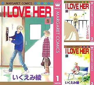 I LOVE HER(マーガレットコミックスDIGITAL)